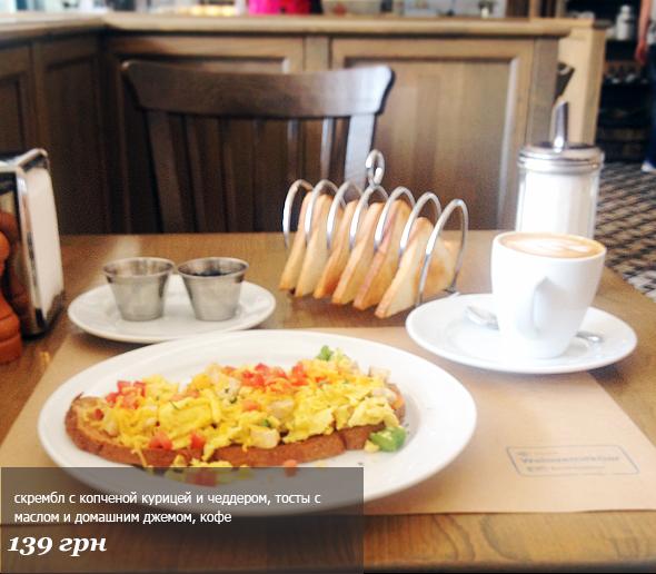 Где позавтракать в Киеве: BEEF meat & wine, The Cake и Milk Bar - фото №4
