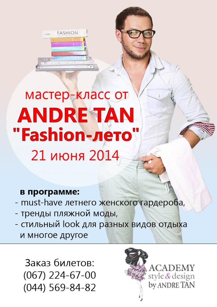 Мастер-класс Андре Тана Fashion-лето - фото №1
