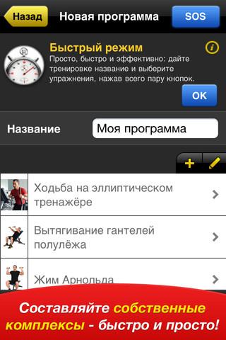 Топ 10 женских приложений для iPhone - фото №33