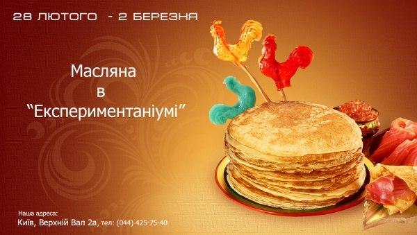 Как провести выходные в Киеве 1-2 марта - фото №6