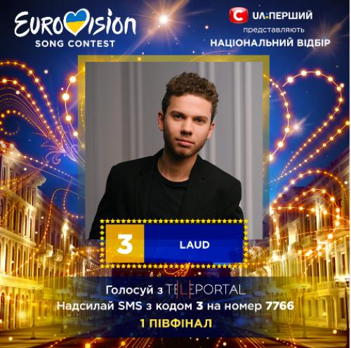 Отбор на Евровидение 2018 Украина: видео выступлений участников и результаты ПЕРВОГО полуфинала (ОБНОВЛЯЕТСЯ) - фото №6