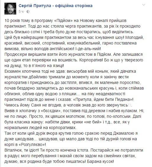 Сергей Притула вспомнил, как поколотил на корпоративе оголившего ягодицы пранкера Седюка - фото №1