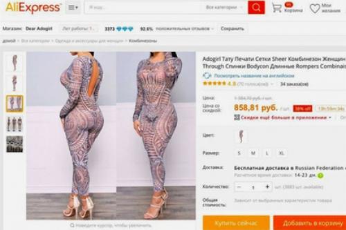 Оденься, как Лолита: скандальное трэш-трико певицы можно купить за 380 гривен (ФОТО) - фото №1