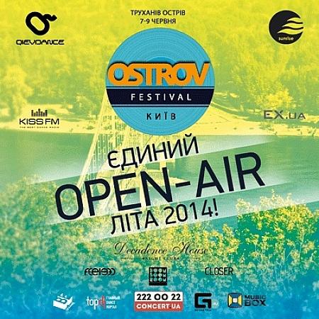 Планы на выходные 7-9 июня: инаугурация, Ostrov Festival и премьера в театре им. Франко - фото №10