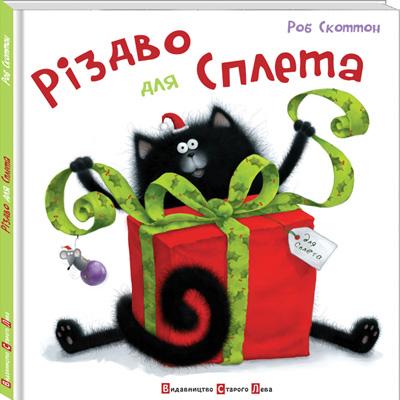 Книги о Рождестве: подборка лучших книжных подарков для детей - фото №2