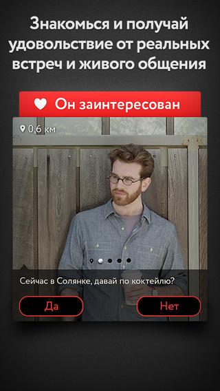 Мобильные приложения для знакомств - фото №11