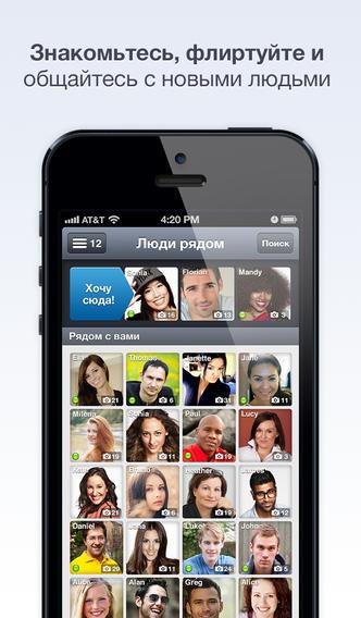Мобильные приложения для знакомств: топ 3 варианта - фото №4