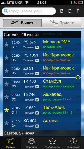 Полезные приложения для перелетов - фото №2