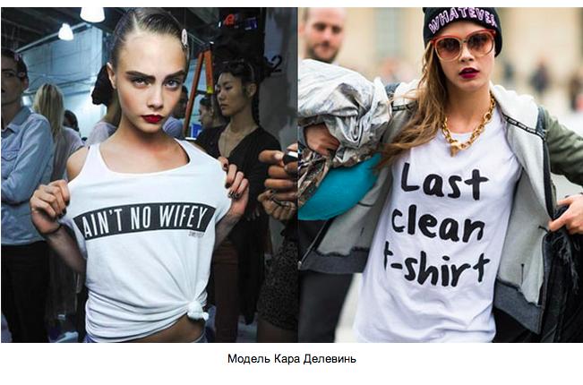 Тренд сезона весна-лето 2014: надписи и слоганы на одежде - фото №10