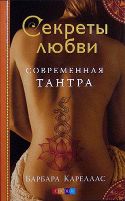 Что почитать в отпуске? Топ 6 книг о сексе - фото №3