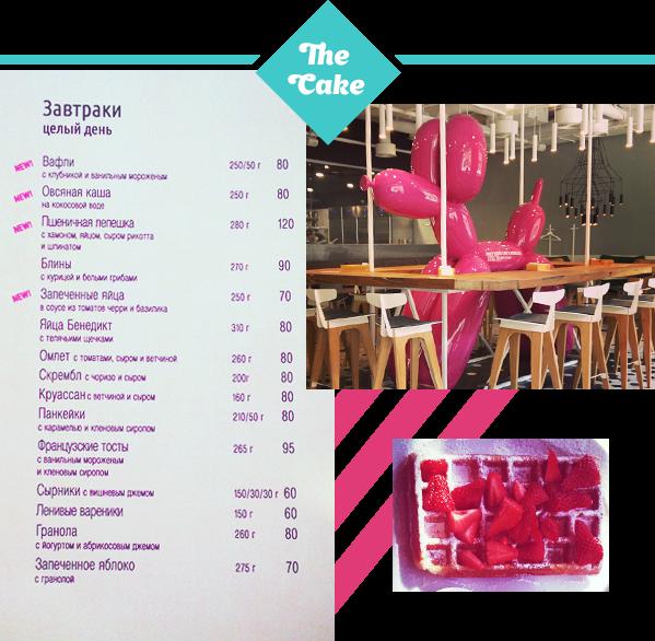 Где позавтракать в Киеве: BEEF meat & wine, The Cake и Milk Bar - фото №5