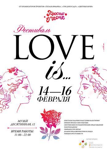 Love is... - cамый романтичный фестиваль проекта ПРОСТО-в-МЕСТЕ - фото №1
