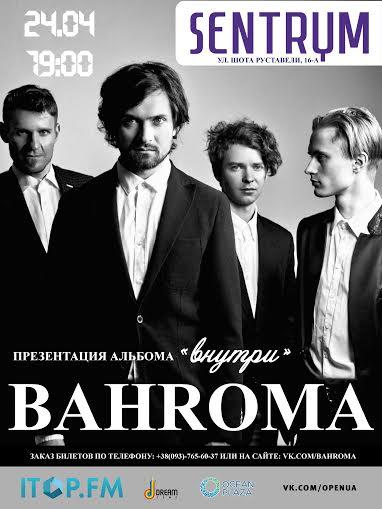 Презентация дебютного альбома BAHROMA в клубе Sentrum - фото №1