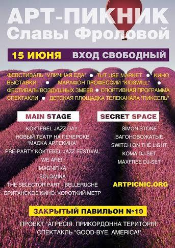 10 причин посетить арт-пикник Славы Фроловой 14-15 июня в Киеве - фото №2
