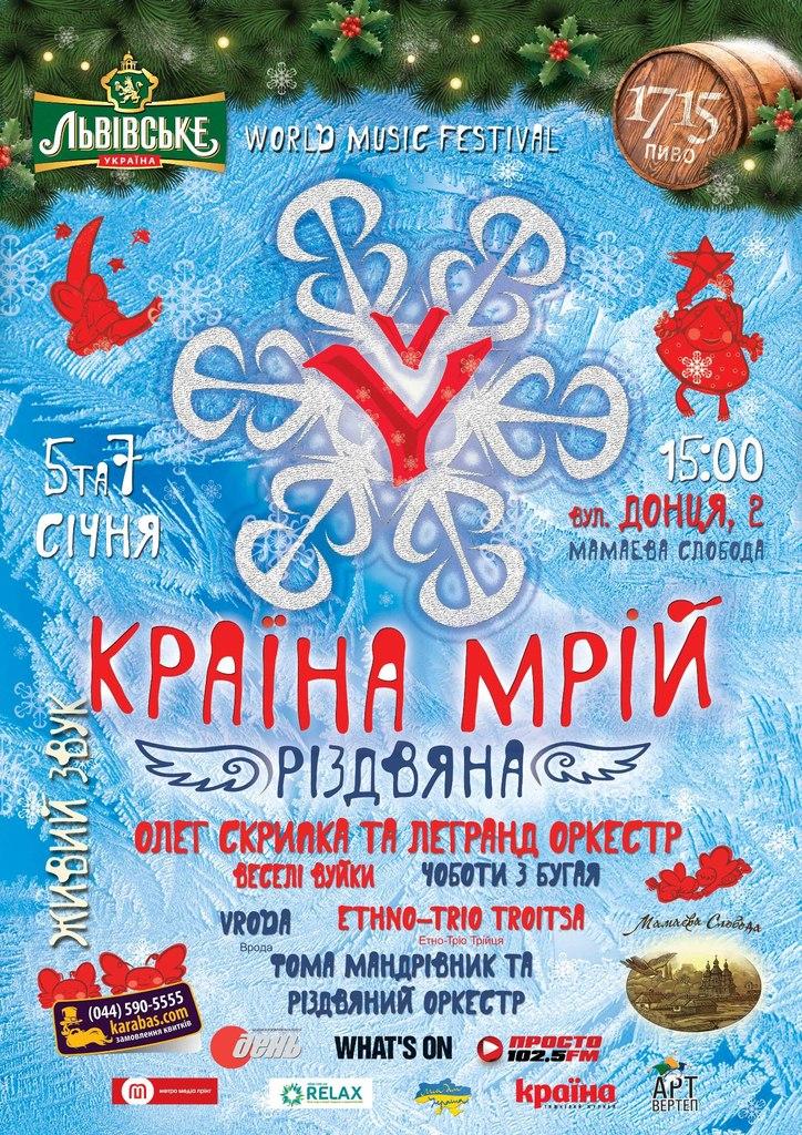 Афиша мероприятий Киева с 1 по 7 января 2014 - фото №2