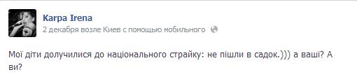 Знаменитости, которые поддержали Евромайдан 2013 - фото №9