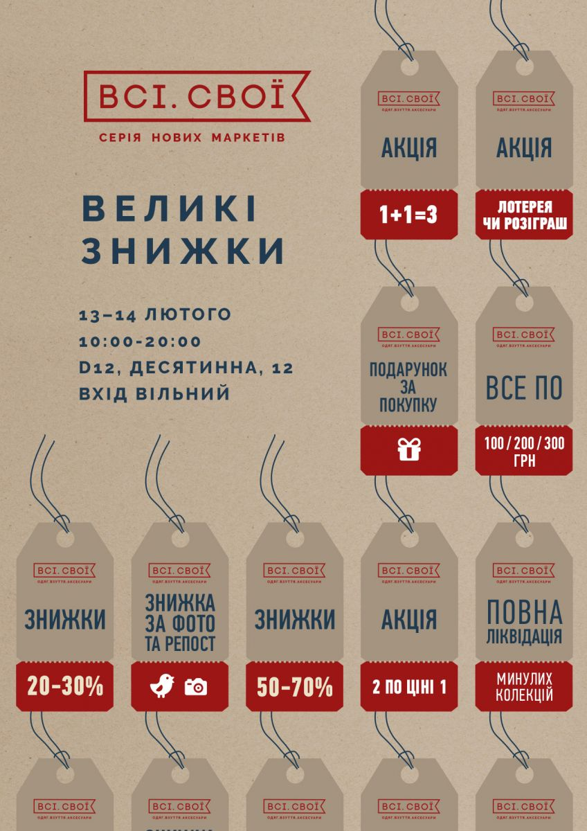 «Всі. Свої: Одяг. Взуття. Аксесуари» в Киеве