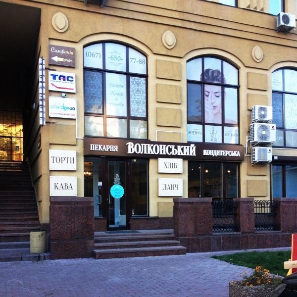 пекарня Волконский