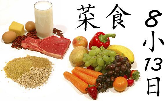 японская диета принципы