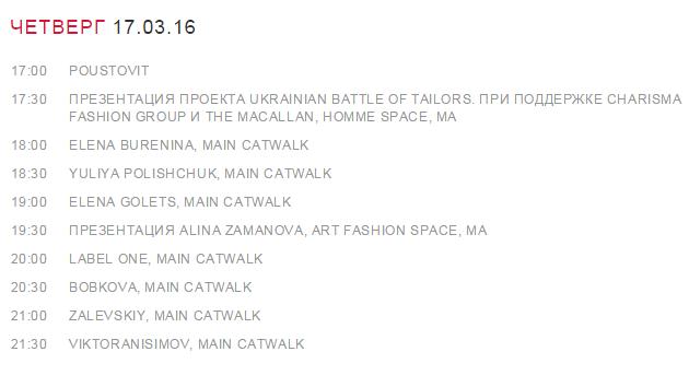 38-й Ukrainian Fashion Week: расписание мероприятий - фото №7