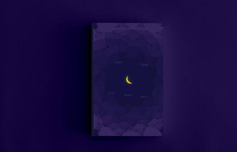 Наши души ночью книга