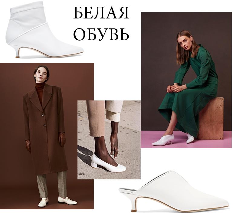 модная обувь осень 2017 фото белая обувь 2017 фото
