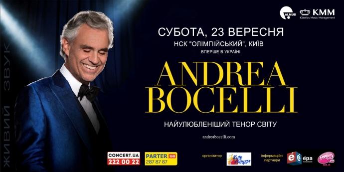 В Киеве выступит Андреа Бочелли