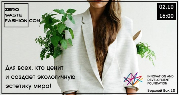 Zero Waste Fashion Con