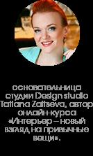 татьяна зайцева дизайн