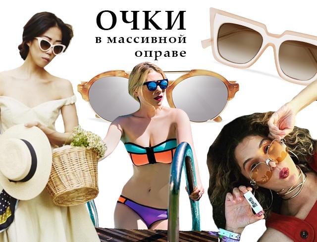 Чтоносят в отпуске модные девушки Модные солнцезащитные очки в массивной оправе
