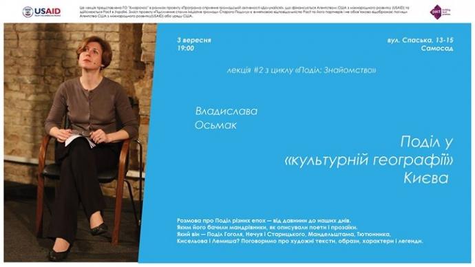 В Киеве пройдет открытая лекция о Подоле