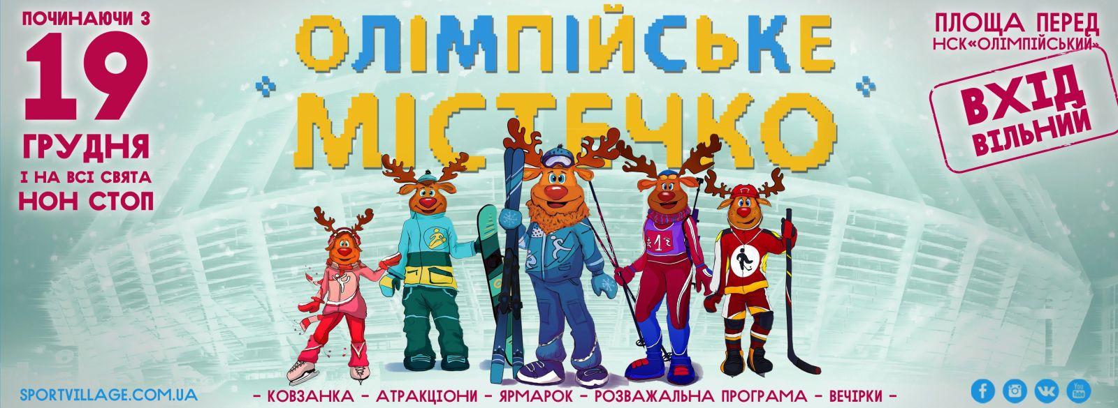 Куда пойти с детьми: новогодние каникулы в Киеве - фото №7