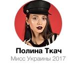 Делаем модный новогодний макияж вместе с Мисс Украина 2017 — Полиной Ткач - фото №1