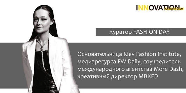 дарья шаповал образовательный форум Innovation Business Forum by KFI