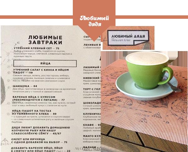 где позавтракать в Киеве любимый дядя
