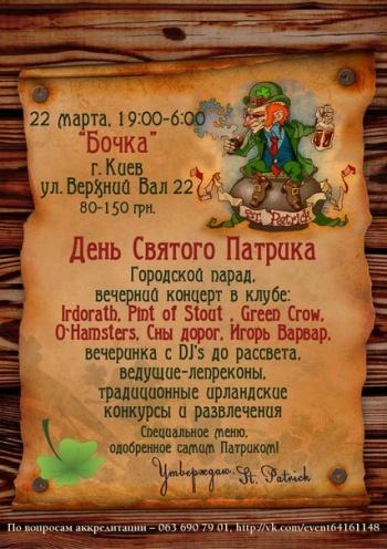 Где и как в Киеве провести выходные 22-23 марта - фото №9