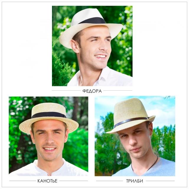 шляпы LuckyLOOK