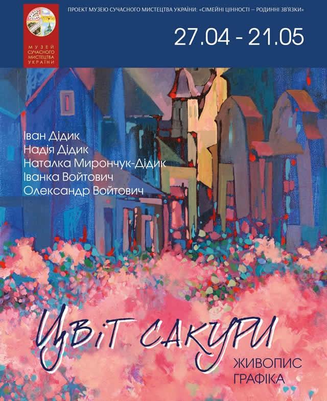 цвет сакуры выставка киев