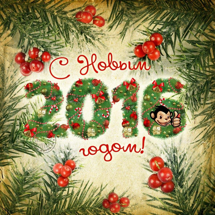 открытки с новым годом обезьяны