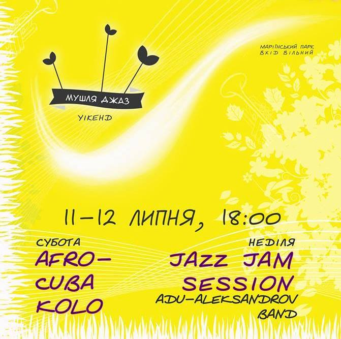 куда пойти на выходные 11-12 июля джаз