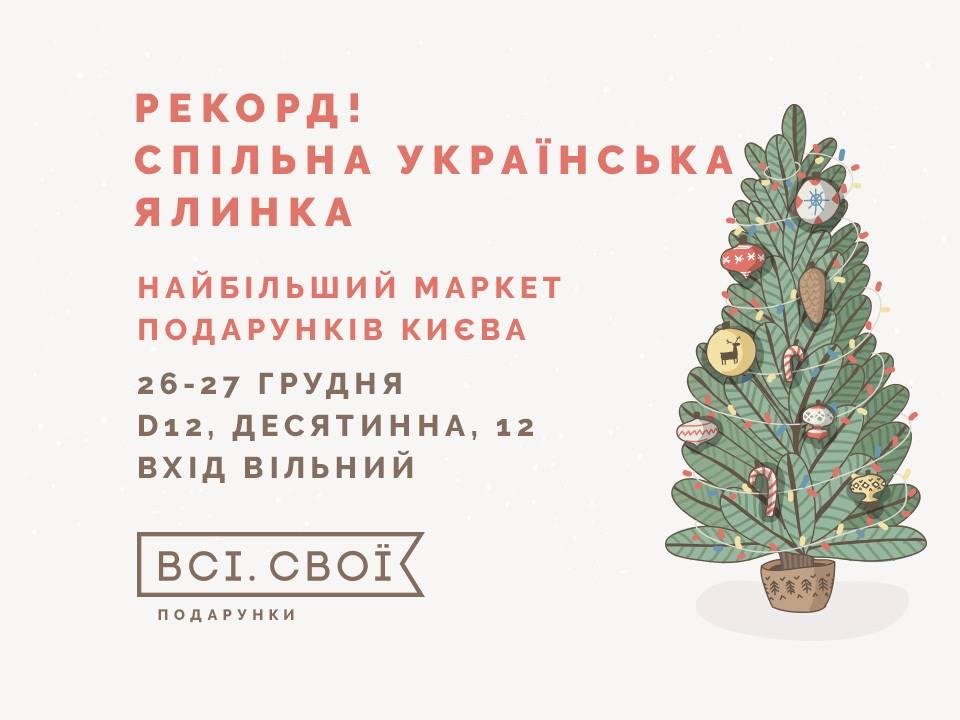 Куда пойти 26-27 декабря ярмарка подарков Все. Свои