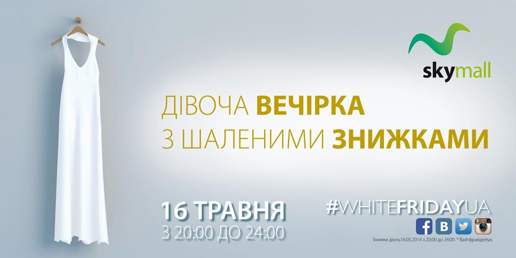 Скидки и распродажи мая 2014 в магазинах Украины - фото №1