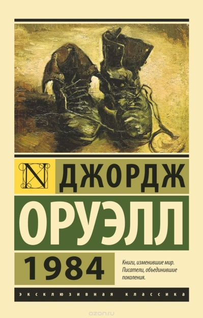 1984 книга