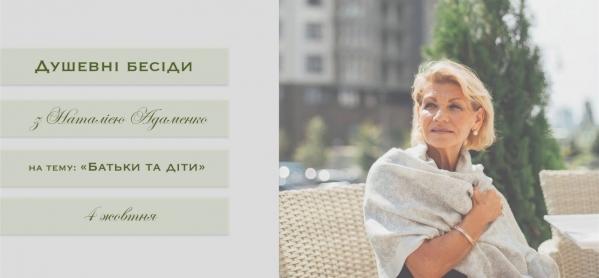 встреча с натальей адаменко