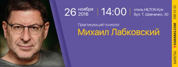 Куда пойти на выходных 26-27 ноября в Киеве
