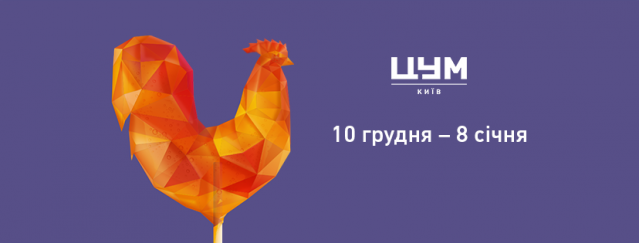 Куда пойти на выходных 10-11 декабря в Киеве
