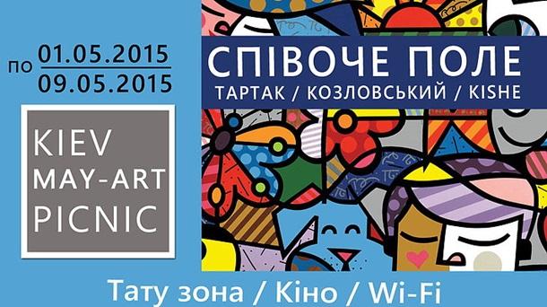 Выходные дни на майские праздники 2015: афиша событий