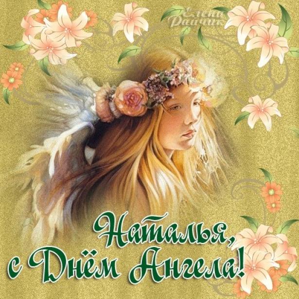 В день ангела натальи поздравления с днем ангела 32
