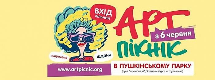 куда пойти на выходных 18-19 июля: арт-пикник Славы Фроловой