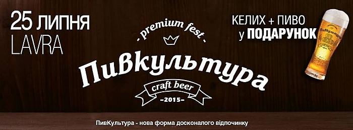 куда пойти на выходных 25-26 июля пиво